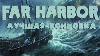 Fallout 4 Far Harbor - лучшая концовка все живы