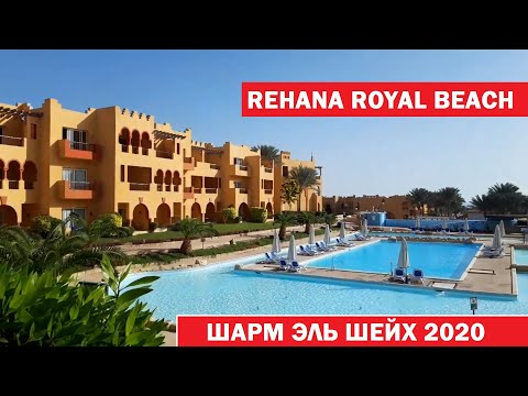 Rehana Royal Beach Resort. Шарм эль шейх, Египет