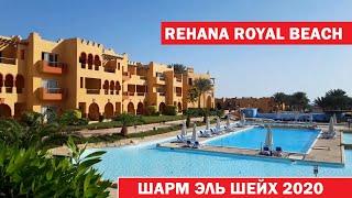 Rehana royal beach resort Шарм эль шейх Египет