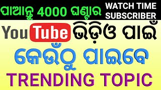 Odia ll How To Find Trending Topic ll Get 4000 Hours Watch time Very Easily ll Need4all