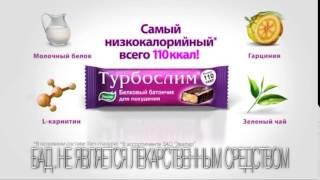 (2016) Турбослим (белковый батончик для похудания. БАД)