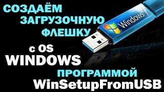 Создаем загрузочную флешку для любого дистрибутива Windows-WinSetupFromUSB