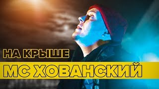 МС ХОВАНСКИЙ и его НЕЙРОРЭП - Тима Белорусских