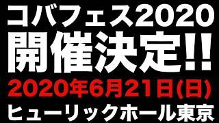 【重大発表】コバフェス2020開催!!