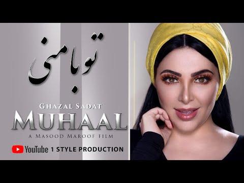 GHAZAL SADAT | MUHAAL  تو بامنی  | Official Music Video