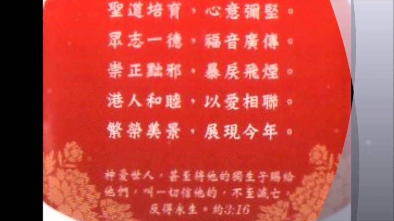 新年祝福語! - YouTube