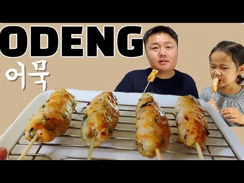 Resep Odeng Korea; Eomuk, Korean Fish Cake 오뎅, 어묵