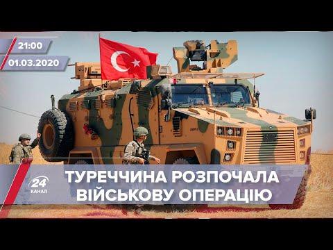 Видео: Підсумковий випуск новин за 21:00: Туреччина розпочала військову операцію