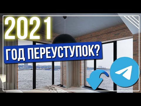 Почему переуступки лучше квартир от застройщика? / Новостройки Санкт-Петербурга.