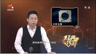 《经典传奇》考古实景:尧王城遗址里的意外发现 20190424