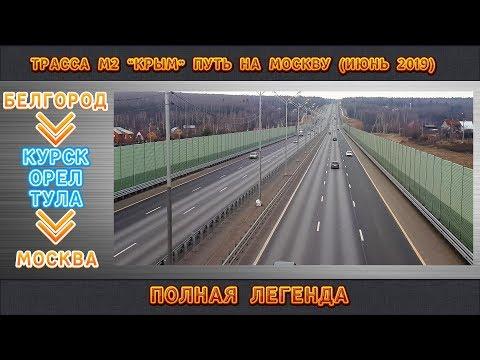 "#serebrow / трасса м2 ""Крым"" / Белгород-Москва"