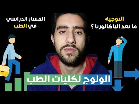 الولوج لكلية الطب والمسار الدراسي بالمغرب