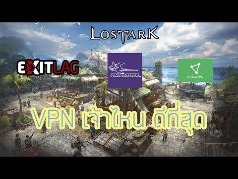 VPN ตัวไหนดีที่สุด : Lost Ark (RU)