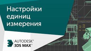 [Урок 3ds Max] Настройки единиц измерения