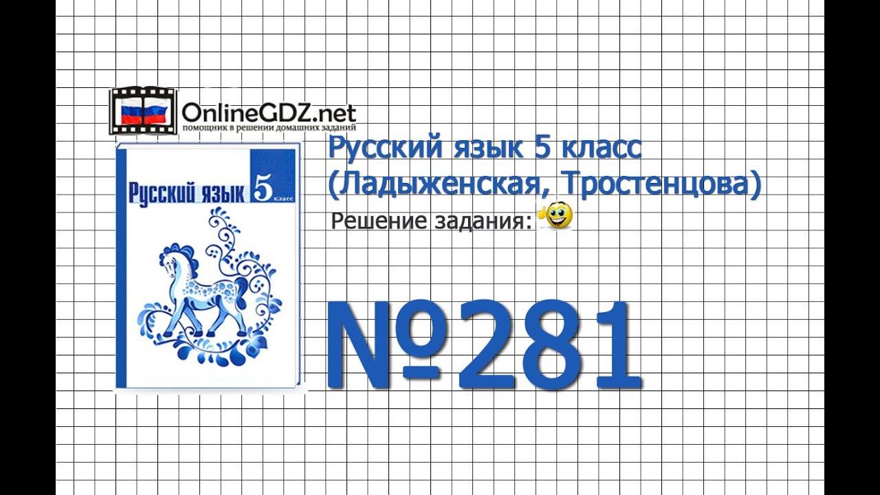 Русский язык. 8 класс. Рабочая тетрадь. В 2 частях. Часть 2. ФГОС .