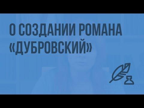 О создании романа «Дубровский». Историко-культурный контекст времени. Изображение русского братства