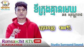 ទីក្រុងគ្មានមេឃ ឆន សុវណ្ណរាជ, ភ្លេងសុទ្ធ, ti krong kmean mek | Romsaychit KTV HD