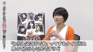 舞台「野良女」、公演まであと15日! 主演・佐津川愛美さんが毎日質問に...