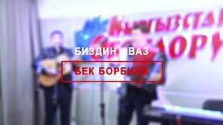 Бек Борбиев-Эркинай (#БиздинАваз @Кыргызстан Обондору)