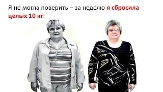 Как похудеть на 10 кг за неделю ★ Простой способ как похудеть на 10 кг за неделю ★ Как Ира похудела
