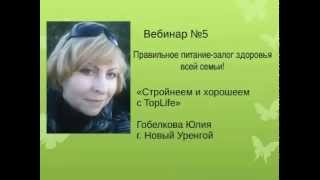 TopLife Правильное питание залог здоровья всей семьи  30 07 2015 Гобелкова Юлия