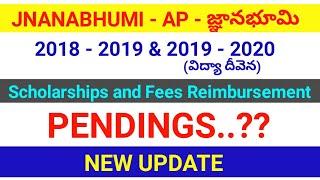 AP JNANABHUMI & VIDYA DEEVENA PENDINGS OF 2018-2019 & 2019-2020 WILL BE RELEASED OR NOT   NEW UPDATE