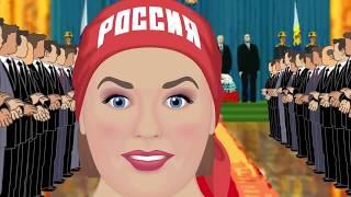 17 лет брака гэбэшного недоростка-гопника с Россией