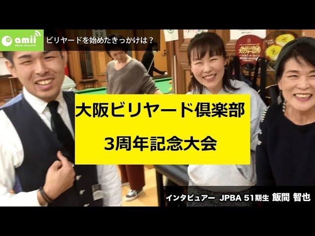 大阪でビリヤードのレッスンイベント