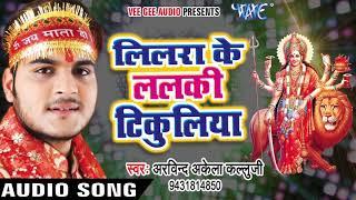 2017 का सबसे हिट देवी गीत - Arvind Akela Kallu - Lilara Ke Lalaki Tikuliya - Bhojpuri Devi Bhajan