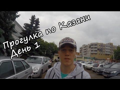 Куда сходить туристу в Казани? День 1. Прогулка по Казани