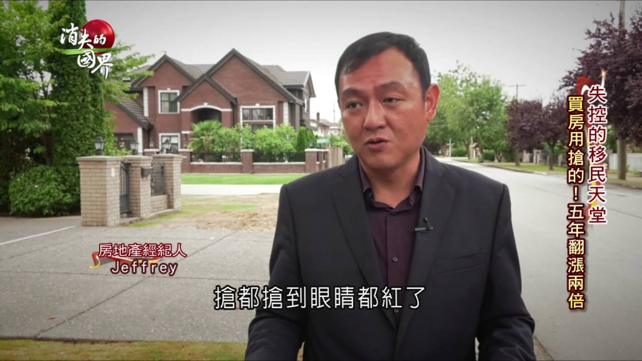 20161022 【消失的國界】 華人,失控的移民潮 | 主播 李天怡 |三立新聞台