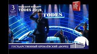 Концерт балета ТОДЕС
