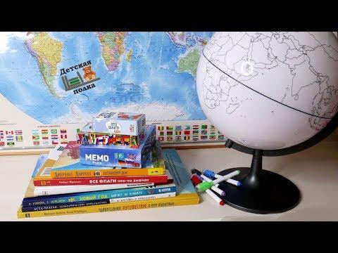 География для детей. Глобус-раскраска, игры и книги | Детская книжная полка