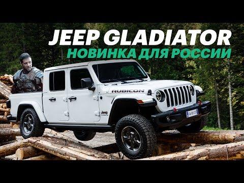 ПРОБИРАЕТ ДО ДРОЖИ! ОБЗОР ДЖИП ГЛАДИАТОР 2020 / Jeep Gladiator - ЗАЧЕМ он в РОССИИ?