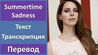 Lana Del Rey - Summertime Sadness - текст, перевод, транскрипция