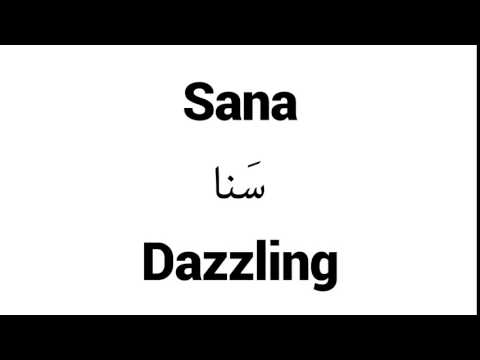 Sana - Islamic Name Meaning - Baby Names for Muslims