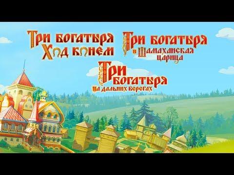 Три Богатыря | Новые приключения - Шамаханская Царица | На дальних берегах | Ход конем 🔴 Все серии