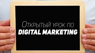 Открытый урок по Digital Marketing в Brain Academy