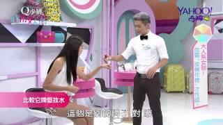 """EP.17 大人系女孩 就要""""妝模作樣""""才性感!"""