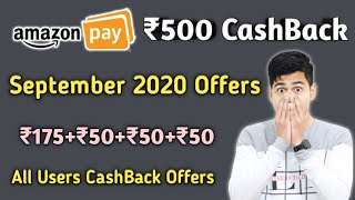 Amazon September 2020 Offers, Amazon All Users CashBack Offer, Amazon UPI Offer, Amazon New Offers