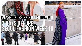 1 day before Seoul Fashion Week18  - Fashion student