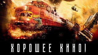 Неуправляемый (2010) - ХОРОШЕЕ КИНО / Что посмотреть?