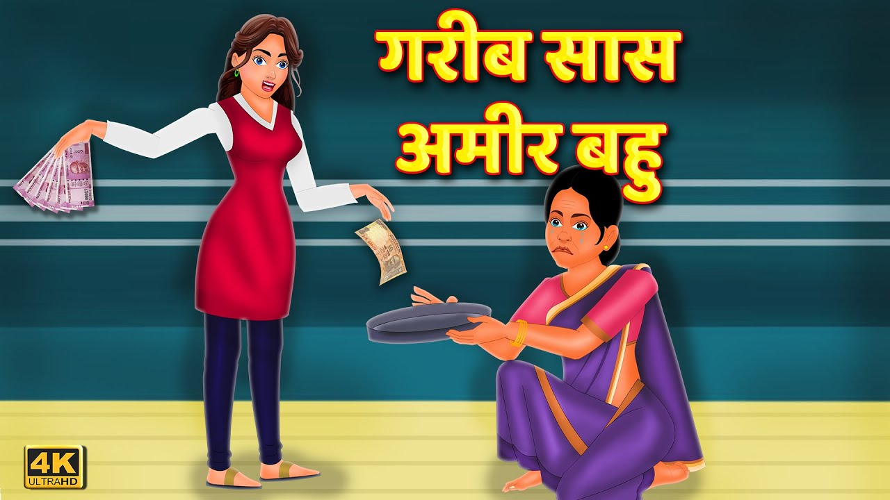 गरीब सास अमीर बहु | Saas Bahu ki Kahani |Hindi Kahaniya |Stories In Hindi |Saas Vs Bahu |Moral Story