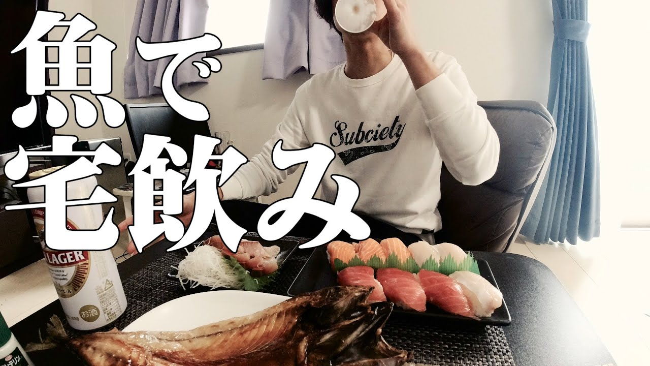魚料理で宅飲みする独身男の休日