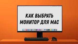 Как выбрать монитор для Mac? Лучший монитор для MacBook Pro!