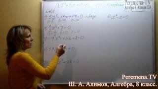 Алгебра Алимов, 8 й класс, задача 401