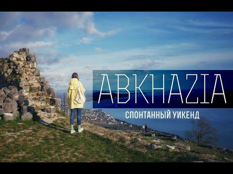 Абхазия | Apsny | можно ли в Грузию после Абхазии | Абхазия весной