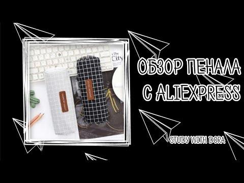 ОБЗОР ПЕНАЛА С AliExpress| КАЧЕСТВЕННЫЙ ПЕНАЛ ЗА 100 РУБЛЕЙ?| study with dora