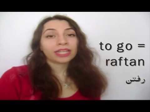 Farsi / Persian Lesson: Verbs - To Go (23)