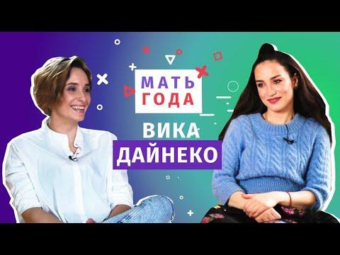 Вика Дайнеко: работа